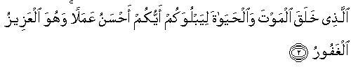[Al-Mulk 67:2]