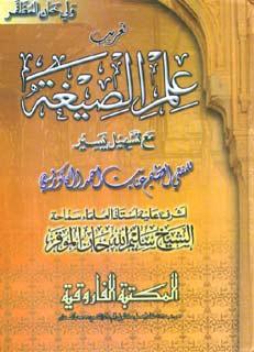 Asan arabic grammar