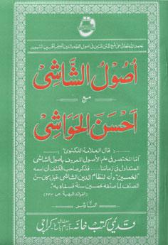 Usool al shashi ma 39 a ahsan al hawashi albalagh bookstore - Barnes and noble pembroke gardens ...