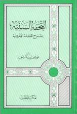 Al-Tuhfa al-Saniyya