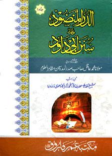 Al-Durr al-Mandud ala Sunan Abi Dawud (6 Volumes Set) By Shaykh Muhammad Aaqil