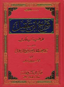 Sharah Ibn Aqeel (2 Volumes in 1 Binding)