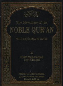 The Meaning of the Noble Qur'an (with explanatory notes)  (NEW one vol)