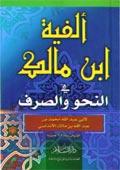 Alfiyyah ibn Malik fin-Nahw was-Sarf (Pocket Size)
