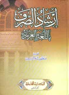 Irshadus Sarf