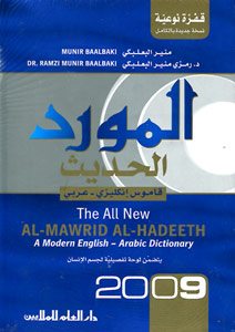 Al-Mawrid al-Hadith: A Modern English Arabic Dictionary 2009 ...