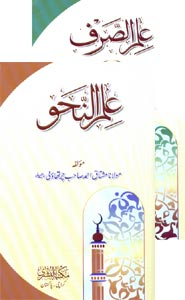 Book - Arabic Tutor Volumes 1-4 1348