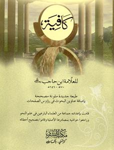 Al-Kafiya ma'a Hashiya (New)
