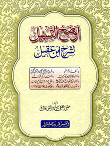 Awdahu at-Tasheel li Sharh bin Aqeel (2 Vol set)