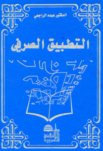 Al-Tatbeeq al-Sarfi