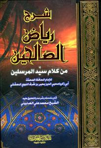 Riad al saliheen arabic school