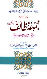 Urdu Wazaif