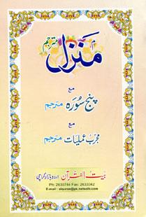 panj surah with urdu translation pdf