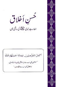 Husn e akhlaq urdu pdf download