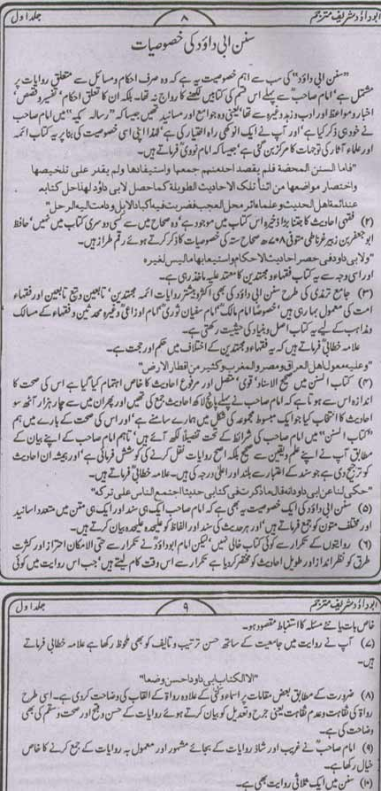 Durusul Balagha Urdu Sharah | Pics | Download |
