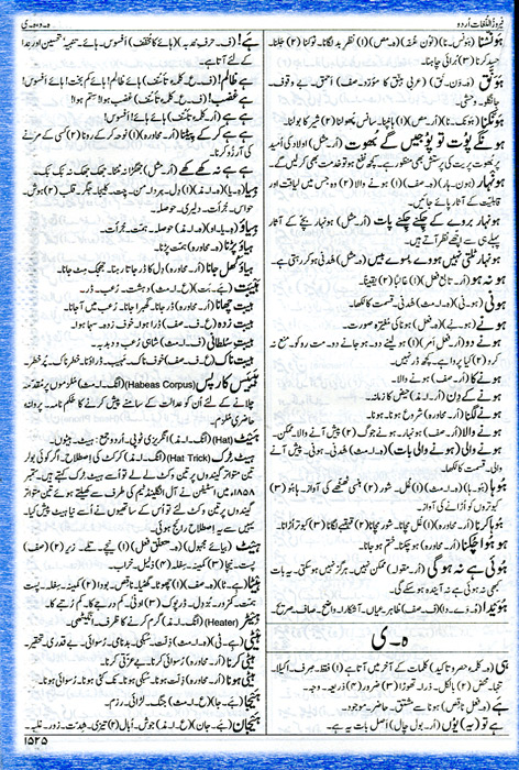 grist meaning in urdu dictionary