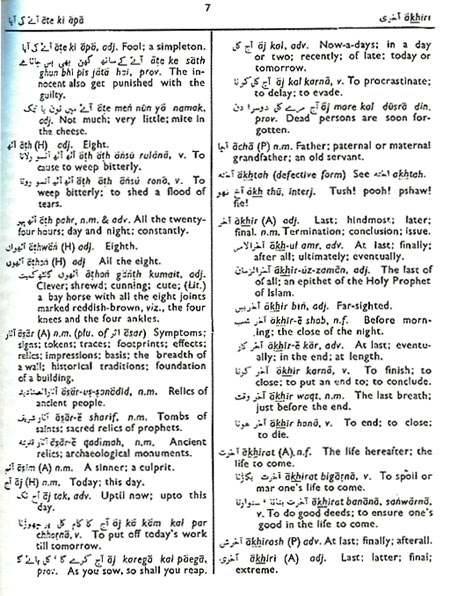 archaic to modern english pdf
